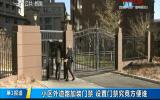 第1報道|小區外道路加裝門禁 設置門禁究竟方便誰