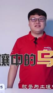 """【吉视微视频】一碗米饭引发的""""争斗""""……"""