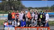 第1报道傍晚版_2017-10-17