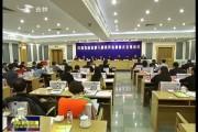 民建吉林省委八届四次全委会议召开