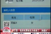 """【独家视频】王立雪:我的机票姓名为啥成了""""网络<em>X</em>"""""""