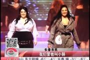 【独家视频】体重超标要注意 减肥不能太着急