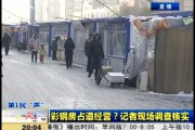 【独家视频】彩钢房占道经营?记者现场调查核实