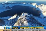 【独家视频】长白山:四季皆美景 唯有冬季景更佳