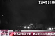 【独家视频】为逃避酒驾处罚 奇葩司机当场再喝酒