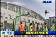 【独家视频】三对三篮球联赛长师赛区激战正酣