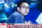 【独家视频】黑龙江小伙长春失联 姐姐来长寻找