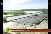延吉市实施22项水利工程