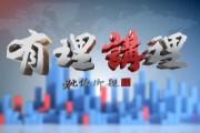 《有理讲理》之坚定理想信念 铸就中国梦(20160718)