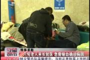 【独家视频】六旬老人来长就医 急需输血确诊病因