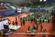 2016吉林省首届CoSpace机器人大赛决赛在长春举行