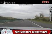 【独家视频】轿车突然并线 险些发生事故