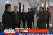 【独家视频】政协委员走进热企调研为何不热