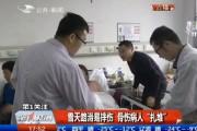 """【独家视频】雪天路滑易摔伤 骨伤病人""""扎堆"""""""