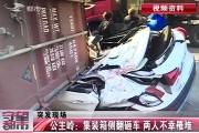 【独家视频】公主岭:集装箱侧翻砸车 两人不幸罹难
