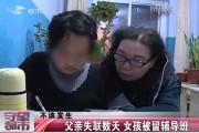 【独家视频】父亲失联数天 女孩被留辅导班