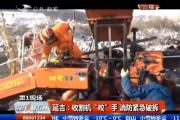 """【独家视频】延吉:收割机""""咬""""手 消防紧急破拆"""
