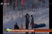 敦化市老白山雪村迎来大批游客