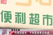 【独家视频】快递送至超市内 千元物品被冒领