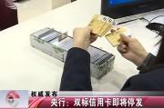 【独家视频】央行:双标信用卡即将停发