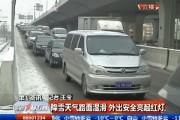 【独家视频】降雪天气路面湿滑 外出安全亮起红灯