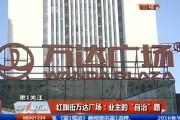 """【独家视频】红旗街万达广场:业主的""""自治""""路"""