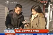 【独家视频】讨薪路坎坷 索要无着落