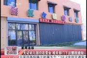 【独家视频】无证幼儿园仍在营业 相关部门下达整改通知