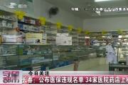 【独家视频】长春:公布医保违规名单 34家医院药店上榜