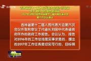 吉林省第十二届人民代表大会第六次会议关于政府工作报告的决议