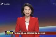 巴音朝鲁刘国中会见国务院安委会第八巡查组