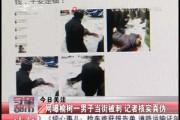 【独家视频】网曝榆树一男子当街被刺 记者核实真伪