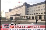 【独家视频】上班三年未缴医保 打工者欲追责