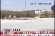 【独家视频】心存侥幸冰上走 不慎落入窟窿