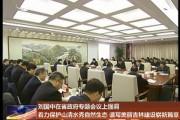 刘国中在省政府专题会议上强调 着力保护山清水秀自然生态 谱写美丽吉林建设崭新篇章