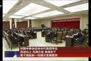 刘国中参加吉林市代表团审议 昂扬向上 充满自信 真抓实干 勇于挑起新一轮振兴发展重担