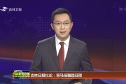 吉林日报社论:策马扬鞭踏征程