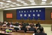 吉林省检察机关依法保障全省创新驱动发展