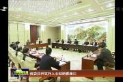 省委召开党外人士迎新春座谈会