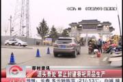 """【独家视频】长春展开""""禁烧""""工作 提前部署整治行动"""