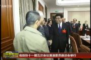 省政协十一届五次会议港澳委员座谈会举行