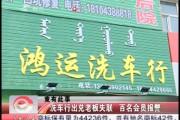 【独家视频】洗车行出兑老板失联 百名会员报警