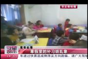 【独家视频】寒假里的补习班乱象