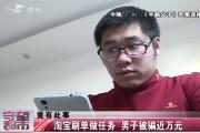【独家视频】淘宝刷单做任务 男子被骗近万元
