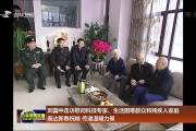 刘国中走访慰问科技专家、生活困难群众和残疾人家庭 表达新春祝福 传递温暖力量