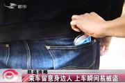 【独家视频】乘车留意身边人 上车瞬间易被盗