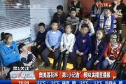 """奥美莲花杯""""第1小记者""""模拟演播室播报"""