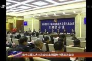 省十二届人大六次会议主席团举行第三次会议