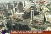 吉林四城市成为东北民营经济改革示范城市