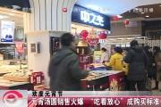 """【独家视频】元宵汤圆销售火爆 """"吃着放心""""成购买标准"""